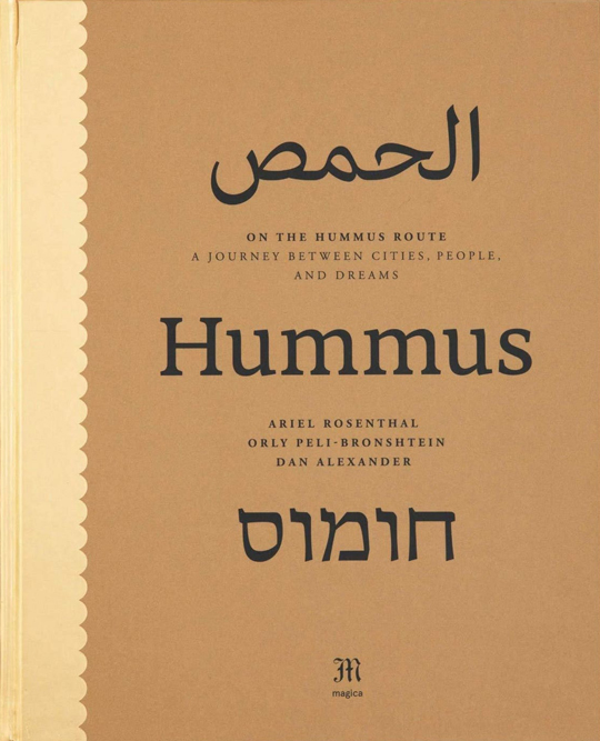 On the Hummus Route by Ariel Rosenthal, Orly Peli-Bronshtein, and Dan Alexander.